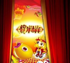 龙年吉祥2012春节PSD素材