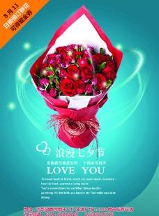 七夕節 鮮花 教師節圖片