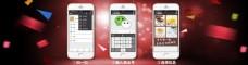 灯箱广告 炫酷海报 智能手机
