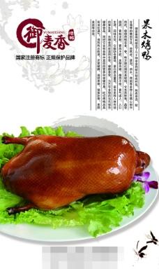 烤鴨 海報設計圖片