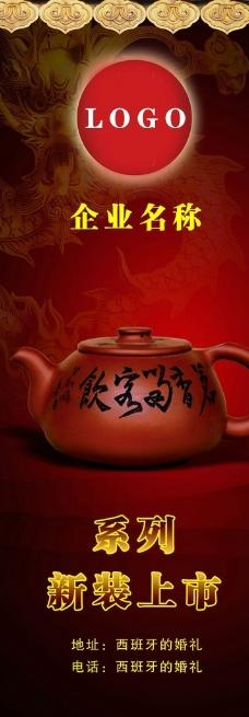 茶文化X展架模板图片