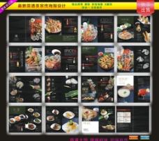 海鲜 菜谱图片