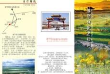 塞罕坝旅游指南三折页图