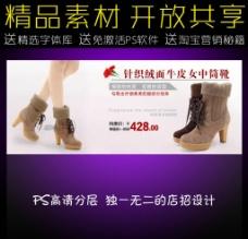 女鞋网店促销广告模板图片