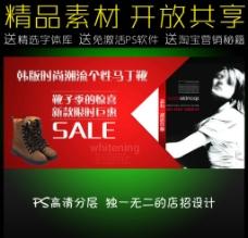 靴子门头海报促销模板图片