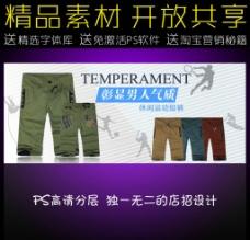 七分裤网店促销广告模板图片
