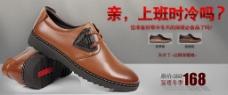 淘宝冬季保暖鞋促销