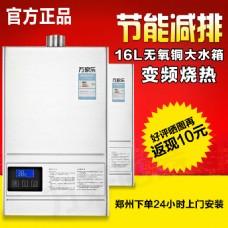 节能 减排 热水器