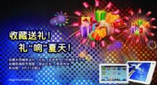 平板電腦收藏送禮活動頁面psd海報