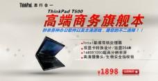 淘宝商务电脑PSD促销海报