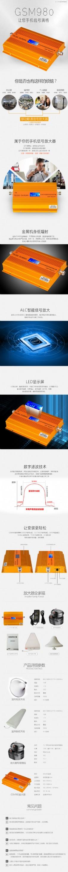 手机信号放大器GSM980放大器移动联通