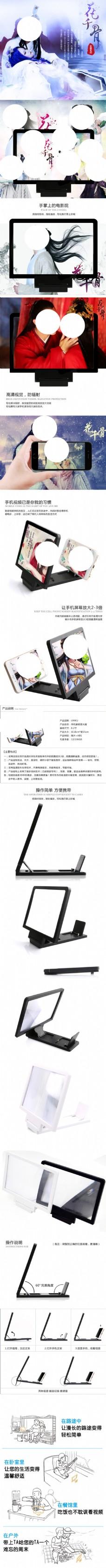 3D手机视频放大器详情页