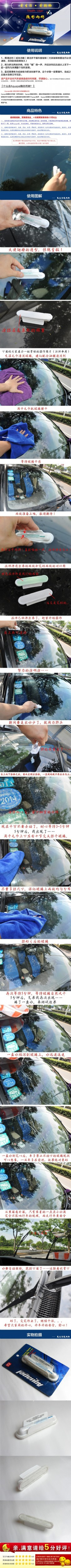 车载 汽车 小刷子 隐形雨刷 车镜保护