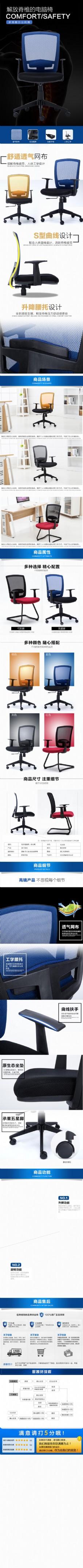 办公电脑网椅
