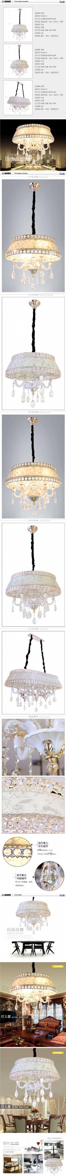 淘宝水晶吊灯灯具描述