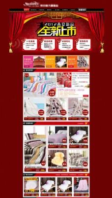 淘宝家纺产品详情页模版