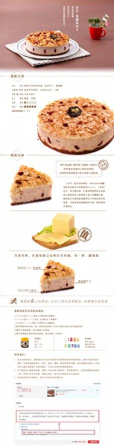 小蜜蜂蛋糕详情页