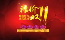 双11购物狂欢节2015促销海报