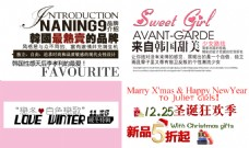 来自韩国甜美淘宝排版字体素材