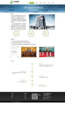 科技公司网站首页