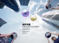 企业文化之城市沟通
