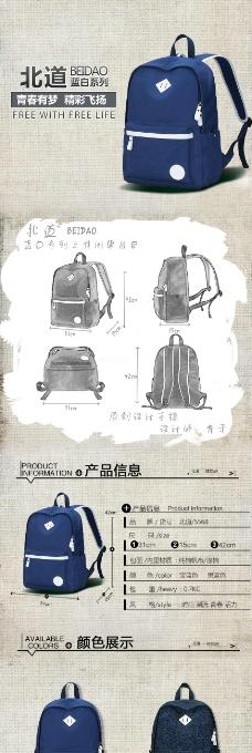 背包详情页