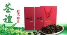 茶叶海报淘宝店铺宽屏海报