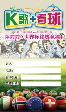 世界杯竞猜卡K歌看球卡