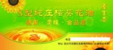 葵花油标签