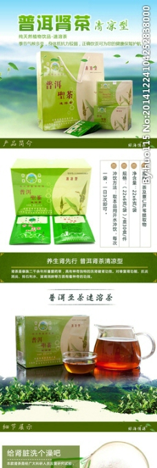 普洱肾茶淘宝详情页图片