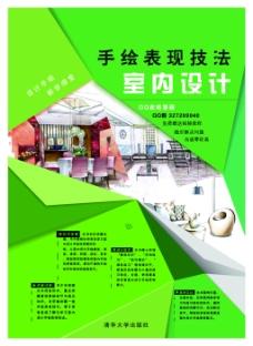 建筑封面  绿色方面  环保  立体结构
