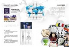 3D打印机画册内页设计