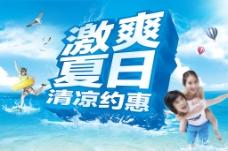 激爽夏日宣传海报设计PSD素材