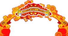 春节特惠活动