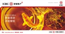 中国工商银行海报