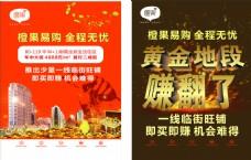 房地产海报CDR高清下载