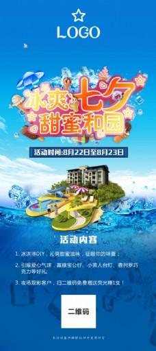 七夕节房地产宣传活动CDR下载