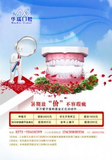 个性牙齿护理海报