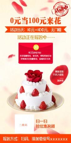 蛋糕活动海报