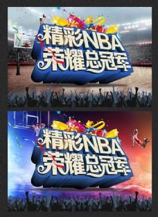 精彩NBA荣耀总冠军创意海报设计