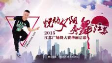 广场舞大赛宣传海报psd分层素材