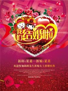 结婚庆典海报