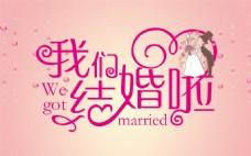 我们结婚啦海报