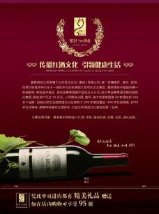 红酒海报设计
