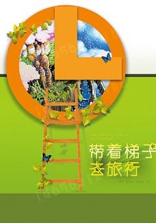 时间 梯子 旅行海报 绿色图片