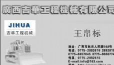 名片模板 工程机械 平面设计_0155