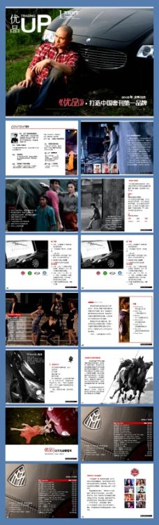 杂志推荐ppt模板