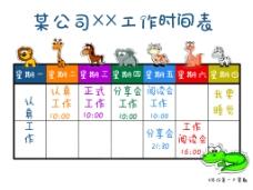 卡通活动时间表