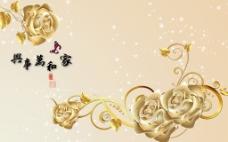 金色玫瑰家和万事兴背景墙