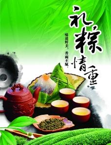 瑞午节背景图片